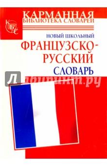 Новый школьный французско-русский словарь - Шалаева, Дарно, Элоди
