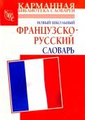 Шалаева, Дарно, Элоди: Новый школьный французскорусский словарь