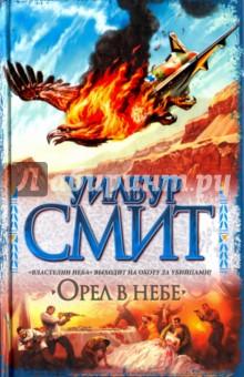 Купить Уилбур Смит: Орел в небе ISBN: 978-5-17-064125-3