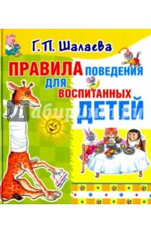 Купить Правила поведения для воспитанных детей ISBN: 978-5-17-073360-6