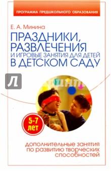 Купить Елена Минина: Праздники, развлечения и игровые занятия. Для детей 5-7 лет в детском саду ISBN: 978-5-7797-1150-0
