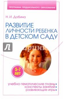 Купить Развитие личности ребенка 5-7 лет в детском саду ISBN: 978-5-7797-1152-4