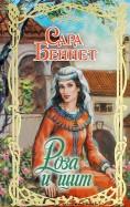 Сара Беннет - Роза и щит обложка книги