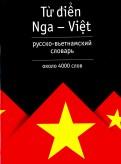 Руссковьетнамский словарь