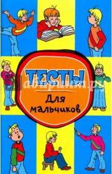 Купить Олеся Крынкина: Тесты для мальчиков ISBN: 978-5-17-058482-6