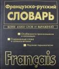 Ветлина Скакун: Французскорусский. Русскофранцузский словарь