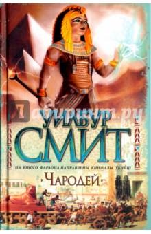 Чародей - Уилбур Смит