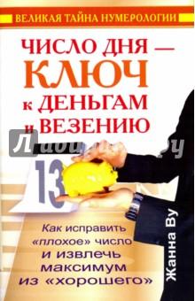 Купить Жанна Ву: Число дня - ключ к деньгам и везению. Как исправить плохое число извлечь максимум из хорошего ISBN: 978-5-17-065802-2