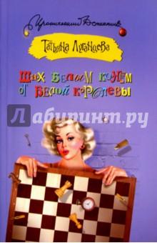Купить Татьяна Луганцева: Шах белым конем от белой королевы ISBN: 978-5-271-39685-4