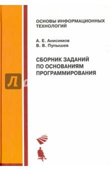 Сборник заданий по основаниям программирования. Учебное пособие