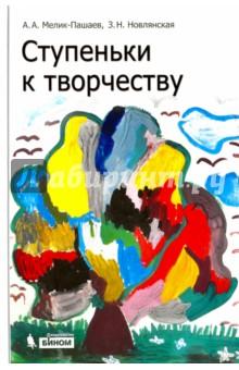 Ступеньки к творчеству - Мелик-Пашаев, Новлянская