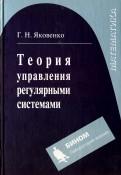 Геннадий Яковенко: Теория управления регулярными системами : учебное пособие