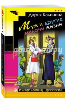 Купить Дарья Калинина: Муж и другие мелочи жизни ISBN: 978-5-699-97385-9