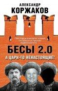 Александр Коржаков: Бесы 2.0. А царито ненастоящие!