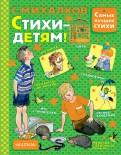 Сергей Михалков: Стихи - детям!