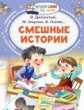 Драгунский, Успенский - Смешные истории обложка книги