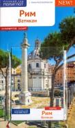 Зоргес, Нельдеке: Рим и Ватикан (с картой) (RG08313)
