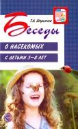 Татьяна Шорыгина: Беседы о насекомых с детьми 58 лет