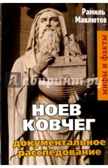 Купить Рамиль Мавлютов: Ноев Ковчег. Документальное расследование ISBN: 978-5-386-11267-7