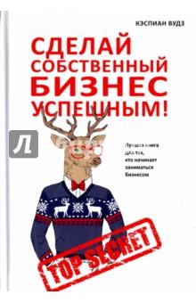 Купить Кэспиан Вудз: Сделай собственный бизнес успешным! Лучшая книга для тех, кто начинает заниматься бизнесом ISBN: 978-5-386-11224-0