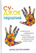 Наталья Панина: СуДжок терапия. Здоровье, доступное каждому