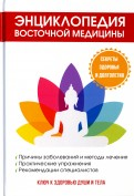 Энциклопедия восточной медицины. Ключ к здоровью