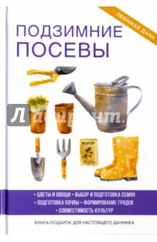 Купить Елена Доброва: Подзимние посевы ISBN: 978-5-386-11164-9