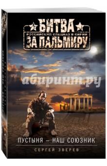 Пустыня - наш союзник - Сергей Зверев