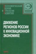 Гранберг, Валентей, Одинцова - Движение регионов России к инновационной экономике обложка книги