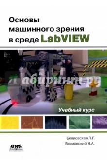 Основы машинного зрения в среде LabVIEW. Учебный курс - Белиовская, Белиовский