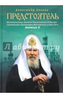 Предстоятель. Жизнеописание Святейшего Патриарха Московского и всея Руси Алексия II - Александр Сегень