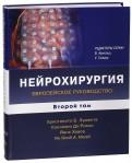 Лумента, Ди, Хаасе: Нейрохирургия. Европейское руководство. В 2х томах. Том 2