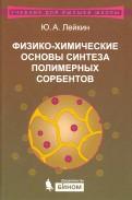 Юрий Лейкин: Физико-химические основы синтеза полимерных сорбентов. Учебное пособие
