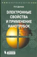 Павел Дьячков: Электронные свойства  и применение нанотрубок