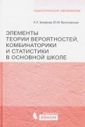 Захарова, Высочанская: Элементы теорий вероятности, комбинаторики и статистики в основной школе