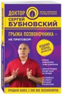 Сергей Бубновский: Грыжа позвоночника  не приговор!