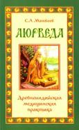 Сергей Матвеев: Аюрведа. Древнеиндийская медицинская практика