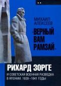 Михаил Алексеев: