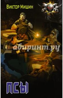 Купить Псы ISBN: 978-5-17-103349-1
