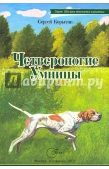 Четвероногие умницы - Сергей Корытин