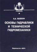 Алексей Калекин: Основы гидравлики и технической гидромеханики
