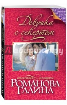Купить Галина Романова: Девушка с секретом ISBN: 978-5-699-97135-0