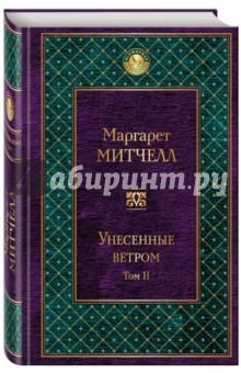 Купить Маргарет Митчелл: Унесенные ветром. Том 2 ISBN: 978-5-699-96477-2