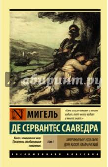 Хитроумный Идальго Дон Кихот Ламанчский. В 2-х томах. Том 1 - Мигель Сервантес