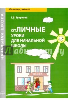 отЛичные уроки для начальной школы - Галина Зулунова