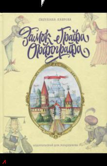 Светлана Лаврова - Замок графа Орфографа, или Удивительные приключения с орфографическими правилами