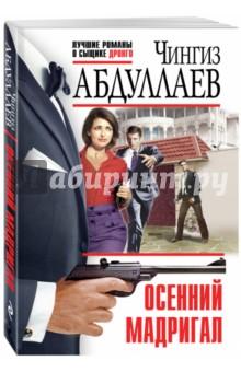 Осенний мадригал - Чингиз Абдуллаев