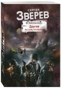 Сергей Зверев - Другие. Восстание потерянных обложка книги