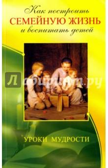 Купить В. Егоров: Как построить семейную жизнь и воспитать детей ISBN: 978-5-00053-368-0
