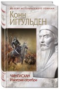 Конн Иггульден: Чингисхан. Империя серебра